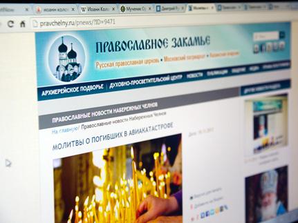 День рождения сайта «Православное Закамье»