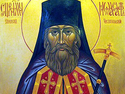 Священномученик Иоасаф (Удалов), епископ Чистопольский (1937) [+аудио]