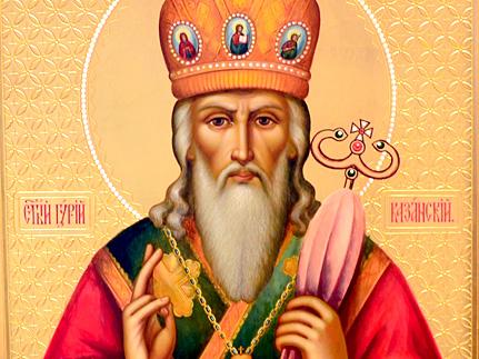 Святитель Гурий, архиепископ Казанский и Свияжский