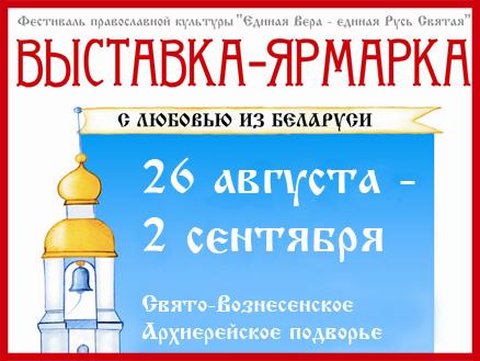 Фестиваль православной культуры пройдет в Челнах