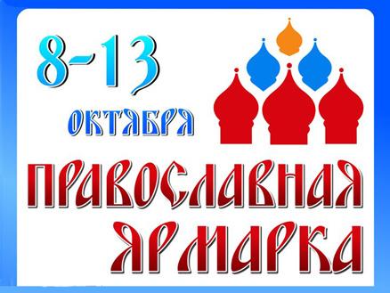 Приглашаем на православную ярмарку