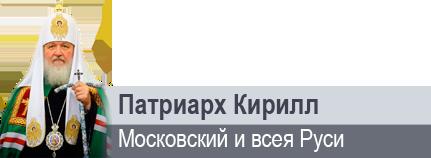 «Помолимся о прекращении раздора и смуты на Украине!»
