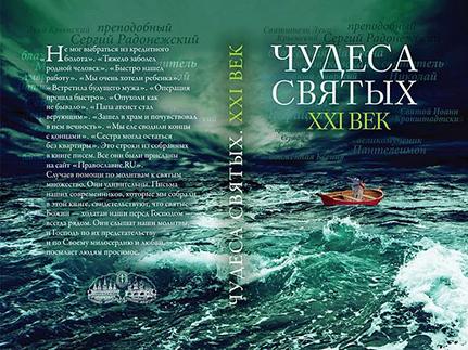 Издательство Сретенского монастыря выпускает в свет сборник «Чудеса святых. XXI век»