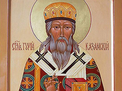 Святитель Гурий, архиепископ Казанский (1563) [+аудио]