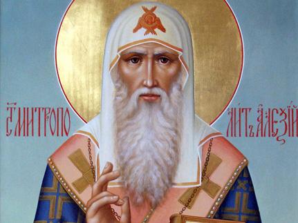 Святитель Алексий, митрополит Московский (1378) [+аудио]