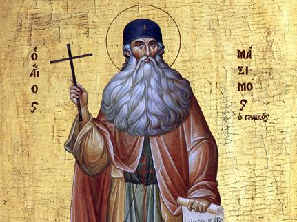 Преподобный Максим Грек (1556) [+аудио]
